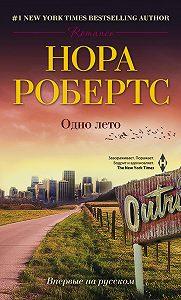 Нора Робертс - Одно лето