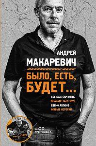 Андрей Макаревич -Было, есть, будет…