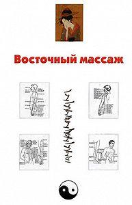Александр Ханников -Восточный массаж