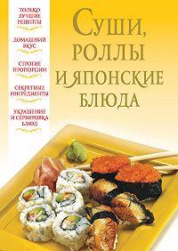 Вера Надеждина -Суши, роллы и японские блюда