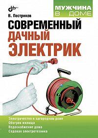 Виктор Пестриков -Современный дачный электрик