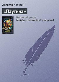 Алексей Калугин -«Паутина»
