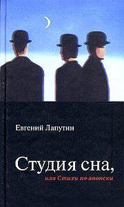 Евгений Лапутин -Студия сна, или Стихи по-японски
