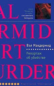 Вэл Макдермид -Репортаж об убийстве