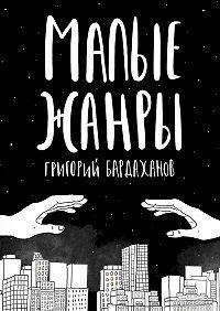 Григорий Бардаханов - Малые жанры