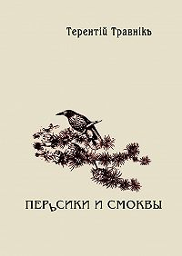 Терентiй Травнiкъ -Перьсики и смоквы