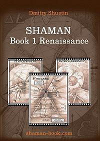 Dmitry Shustin -Shaman. Book 1. Renaissance