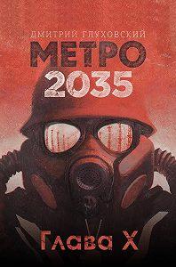 Дмитрий Глуховский - Метро 2035. Глава 10
