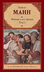 Томас Манн -Иосиф и его братья. Том 1