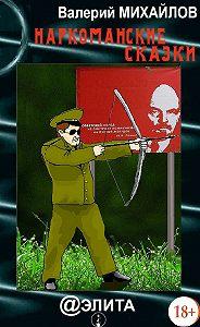 Валерий Михайлов -Наркоманские сказки