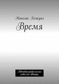 Николас Кежуал -Время. Автобиографическая новелла автора