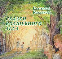 Екатерина Болдинова -Сказки Волшебного леса