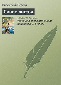 Валентина Осеева -Синие листья