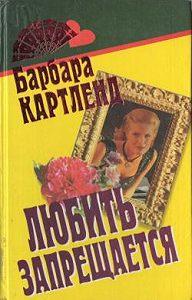 Барбара Картленд -Любить запрещается