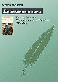 Федор Абрамов -Деревянные кони