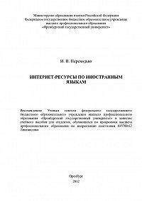 Ирина Валерьевна Переходько -Интернет-ресурсы по иностранным языкам