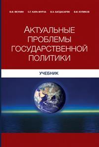 Владимир Якунин -Актуальные проблемы государственной политики