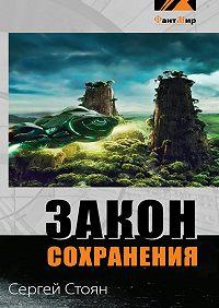 Сергей Стоян -Закон сохранения