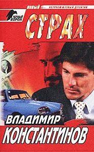 Владимир Константинов -Страх