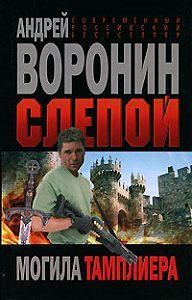 Андрей Воронин -Могила тамплиера