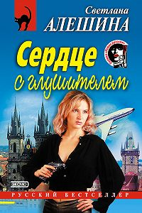 Светлана Алешина -Сердце с глушителем