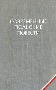 Эрнест Брылль -Тетка
