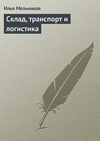 Илья Мельников -Склад, транспорт и логистика