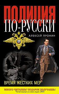 Алексей Пронин -Время жестких мер