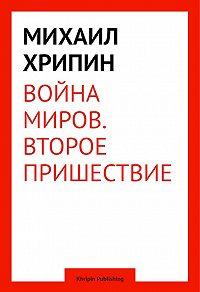 Михаил Хрипин -Воина миров. Второе пришествие