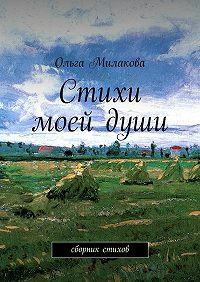 Ольга Милакова -Стихи моейдуши. Сборник стихов