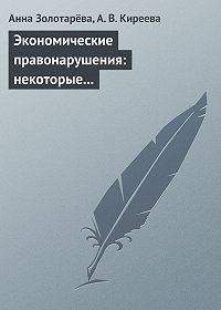 А. Киреева, Анна Золотарёва - Экономические правонарушения: некоторые проблемы ответственности