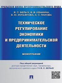 Влада Лукьянова -Техническое регулирование экономики и предпринимательской деятельности. Монография