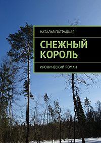 Наталья Патрацкая -Снежный король. Серия «Проза – 2013»