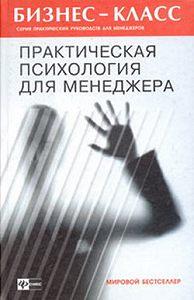 А. А. Альтшуллер - Практическая психология для менеджера
