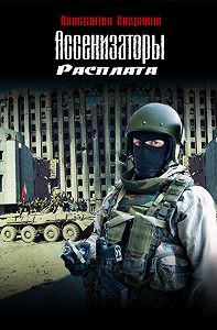 Константин Хохряков -Ассенизаторы. Расплата