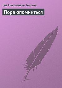 Лев Толстой -Пора опомниться