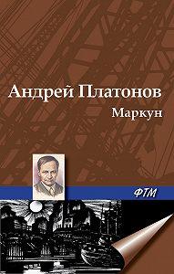 Андрей Платонов - Маркун