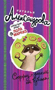 Наталья Александрова - Сюрприз с дыркой от бублика