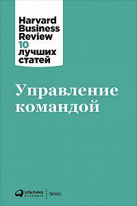 Harvard Business Review (HBR) -Управление командой