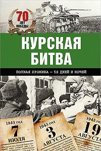Андрей Сульдин -Курская битва. Полная хроника – 50 дней и ночей