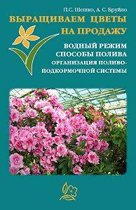 Павел Шешко -Выращиваем цветы на продажу. Водный режим. Способы полива. Организация поливо-подкормочной системы