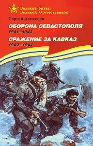 Сергей Петрович Алексеев -Оборона Севастополя. 1941—1943. Сражение за Кавказ. 1942—1944