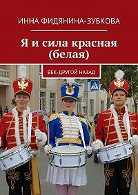 Инна Фидянина-Зубкова - Я исила красная (белая). век-другой назад