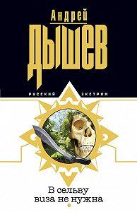 Андрей Дышев - В сельву виза не нужна