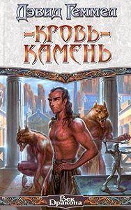 Дэвид Геммел -Кровь-камень