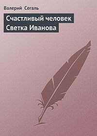 Валерий Сегаль -Счастливый человек Светка Иванова