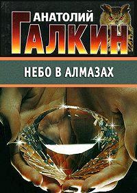 Анатолий Галкин - Небо в алмазах