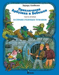 Эдуард Скобелев -Приключения Арбузика и Бебешки. В Стране Голубых Туманов