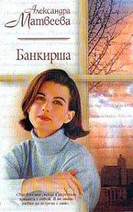 Александра Матвеева -Банкирша