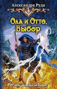 Александра Руда -Ола и Отто. Выбор